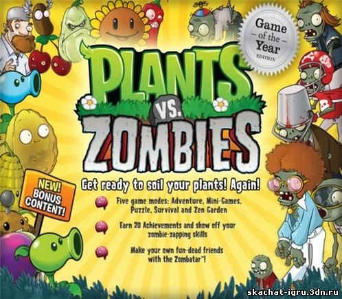 Игру plants vs zombies растения против зомби