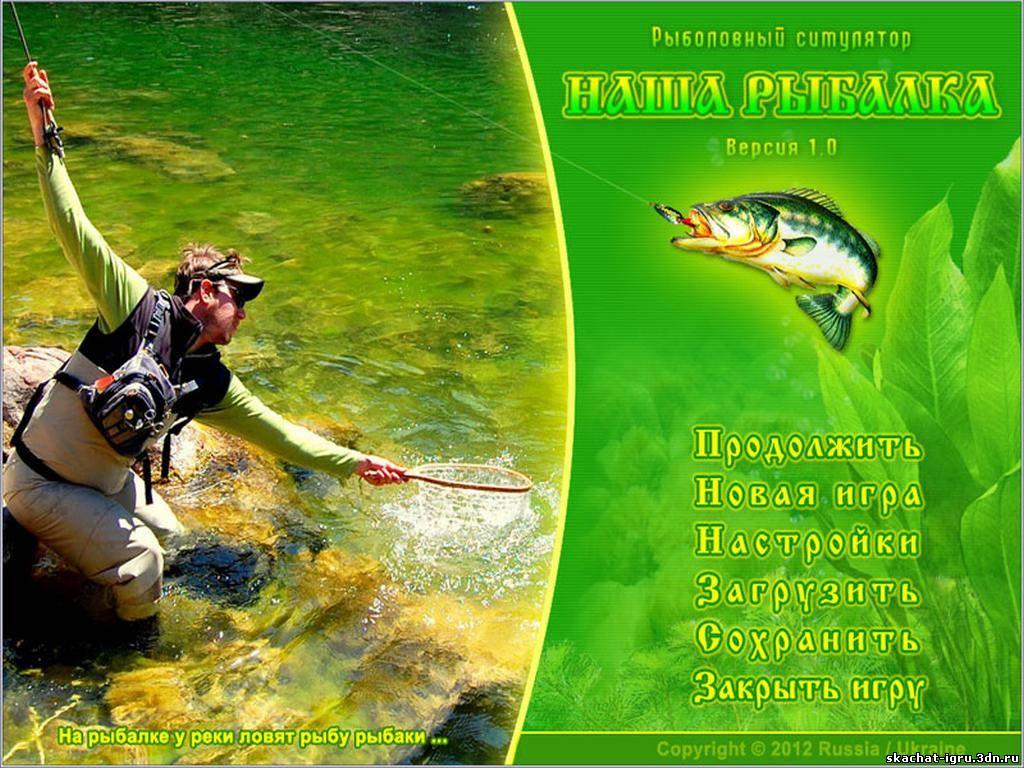 Рыбалка На Пк